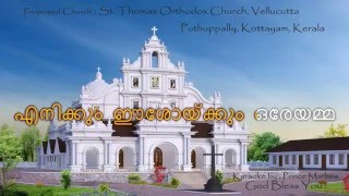 Karaoke Cholunna Nimisham Mathavin Chare Chellunnu Japamala vazhiyay
