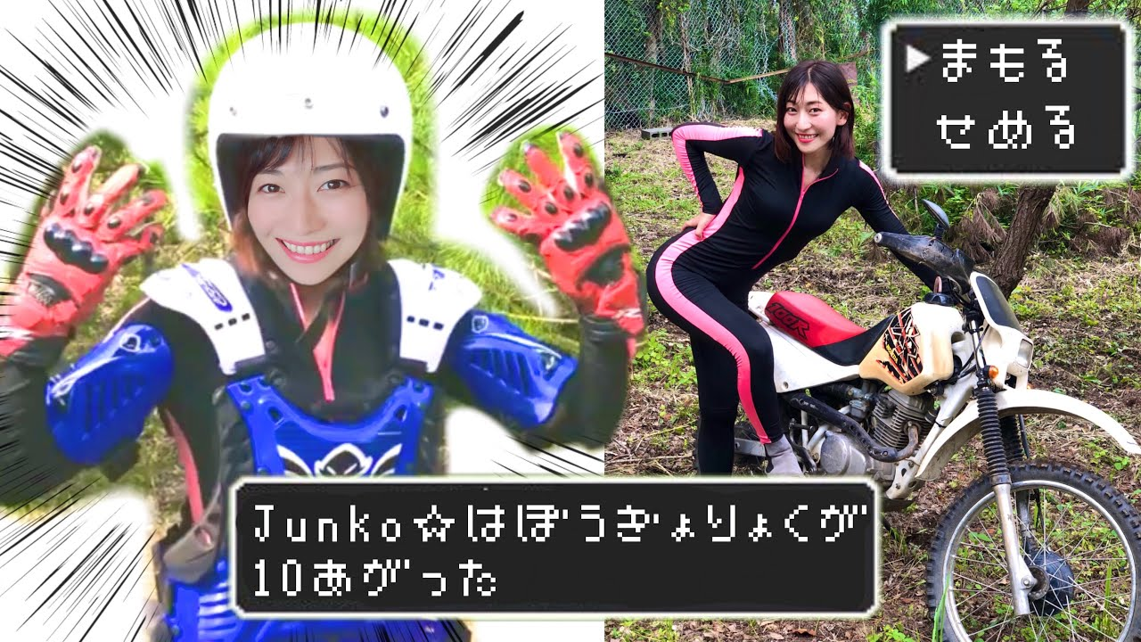 【初心者バイク女子】プロテクター装備してオフロード走ってみた!キックスタートと立ち乗り初挑戦!