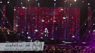 عبدالله الرويشد اللي نساك