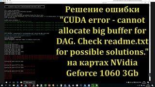 Решение ошибки CUDA error - cannot allocate big buffer for DAG на картах NVidia Geforce 1060 3Gb Mp3