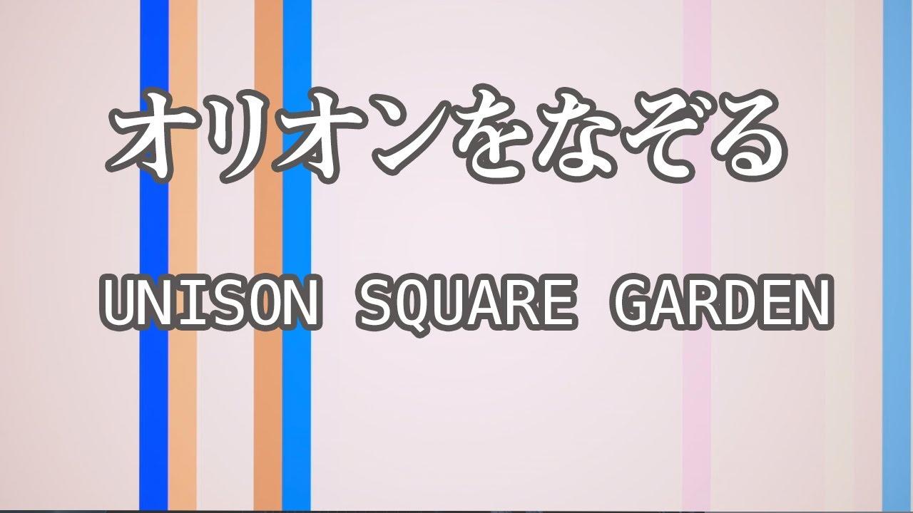 【生音風カラオケ】オリオンをなぞる - UNISON SQUARE GARDEN【オフボーカル】
