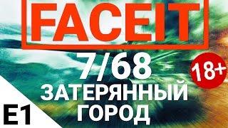 FaceIt - Затерянный город 7/68. Выпуск 1