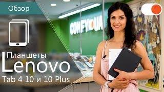 Обзор Lenovo Tab 4 - линейки Android-планшетов для всей семьи