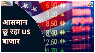 US Market में छाई रौनक, Federal Reserve की चेतावनी, तेज गिरावट की भी आशंका जताई | Munaffe Ki Taiyari