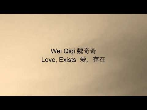 Wei Qiqi 魏奇奇 – Love, Exists 爱,存在 [CH/PINYIN/ENG]