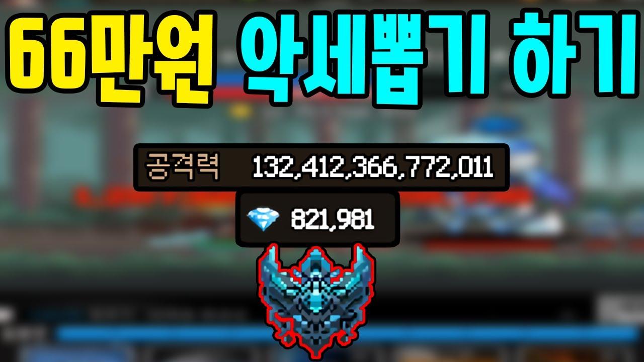 60만원 질러서 악세뽑기 슬레이어 키우기 4화