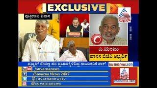 Hassan BJP Candidate A Manju Reacts On I-T Raid