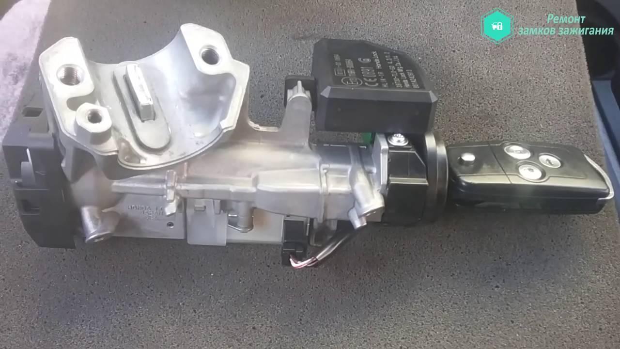 Ремонт замка зажигания Honda Accord