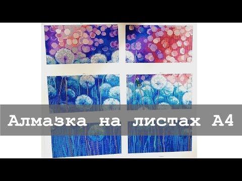Алмазная мозаика на листах А4 - как распечатать схему