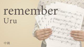 Gambar cover remember / Uru(電子楽譜カノン)
