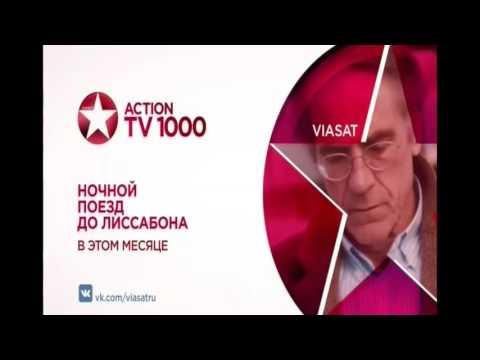 TV1000 Action реклама