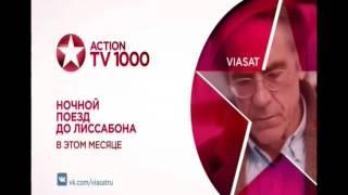 TV1000 Action реклама фильмов