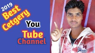 Best category channel YouTube video 2019। fast grow YouTube