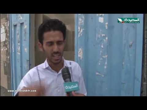 تقرير : عادات وتقاليد اليمنيين في رمضان (11-5-2018)