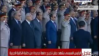 فيديو..عزف السلام الوطني عقب وصول السيسي للكلية الحربية