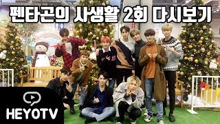 [FULL] 펜타곤의 사생활 2회 private life of pentagon ep2 @해요TV 20171214