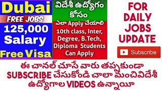 How to get a good job in gulf || recruitment free || telugu || MUNNA times