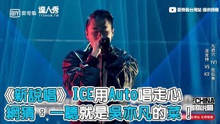 【中國新說唱】ICE《Trust My Gut》用Autotune唱走心