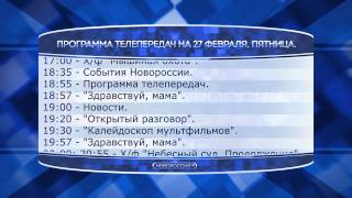 Программа телепередач на 27 февраля 2015 года
