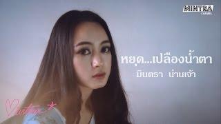 หยุด...เปลืองน้ำตา - มินตรา น่านเจ้า【Lyric Video】(เพลงพิเศษ)