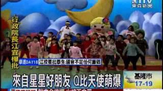 韓劇「來自星星的你」中的都教授,讓許多人為之瘋狂,其實現在小朋友們心中也有個超級偶像,它就是來自color星球的「Q比天使」,同時也是一家知名筆商的吉祥物, ...