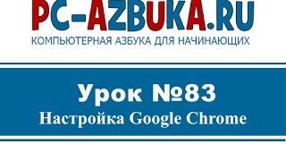 Урок #83. Настройка браузера Google Chrome