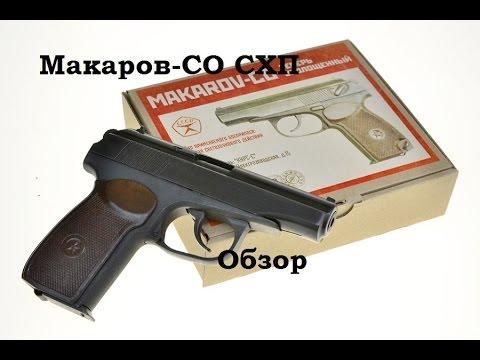 Обзор и стрельба: Пистолет ПМ СХП модели Макаров-СО Курс-С