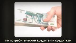 Взять кредит в Казани - оформление кредита онлайн, заявка на кредит в Казане