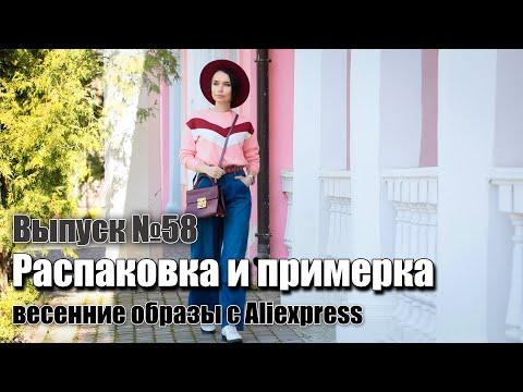 РАСПАКОВКА ПОСЫЛОК с ALIEXPRESS Удачные покупки –стильная весенняя женская одежда и обувь