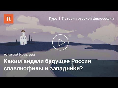 Славянофильство и западничество - Алексей Козырев