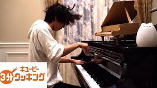 3分クッキングを壮大に弾いてみた [Toy Piano × Grand Piano] Epic