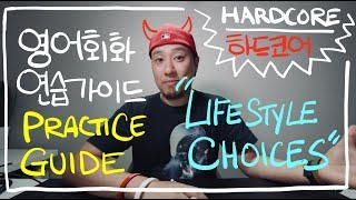 #66 [영어 연습가이드 #50] HARDCORE - Lifestyle Choices
