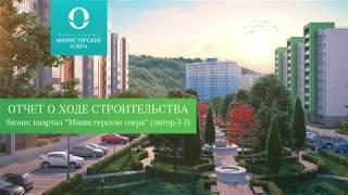 ЖК Министерские озера  / Ход строительства Бизнес квартал / ✔Сочи  недвижимость