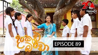 Dankuda Banda Sirasa TV 25th June 2018 Ep 89 [HD] Thumbnail