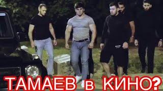 N1  Асхаб Тамаев решил сняться в кино / ваше мнение