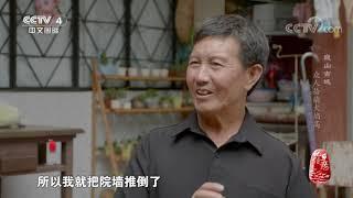 [记住乡愁]推倒自家院墙 建起大家的院墙| CCTV中文国际