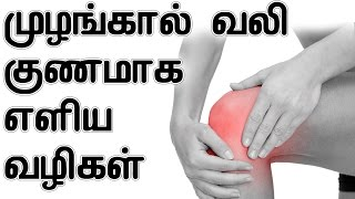Home Remedies For Knee Pain In Tamil