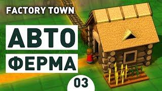 АВТО ФЕРМА! - #3 FACTORY TOWN ПРОХОЖДЕНИЕ