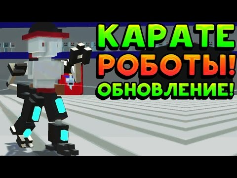 КАРАТЕ РОБОТЫ! ОБНОВЛЕНИЕ! - Clone Drone In The Danger Zone