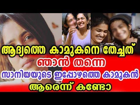 കാമുകനെ തേച്ചത് ഞാൻ തന്നെ | saniya iyappan boyfriend | saniya iyyappan lover | Nakul Thampi | Saniya