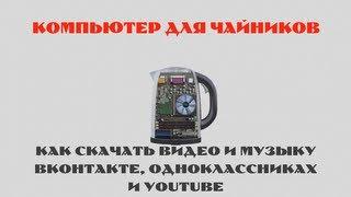 Как скачивать видео и музыку в Opera из Вконтакте, Одноклассников и Youtube