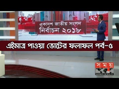 সারাদেশ থেকে এইমাত্র পাওয়া ভোটের ফলাফল পর্ব-৫   Bangladesh election result