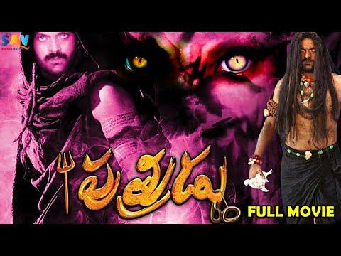 Putrudu Telugu Full Length Horror Movie    Indra, Bindu, Tanisha   SAV Horror Movies