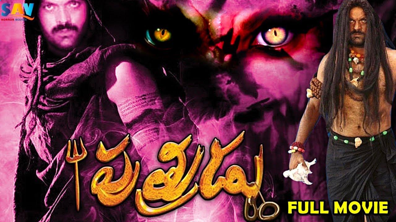 "Download ""Putrudu"" Telugu Full Length Horror Movie || Indra, Bindu, Tanisha | SAV Horror Movies"
