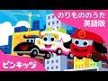Super Brave Cars | しゅつどう!英語版 | のりものの歌 | はたらく車 | ピンキッツ童謡