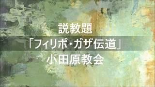 説教「フィリポ・ガザ伝道」小田原教会