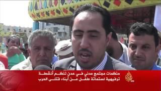 أنشطة ترفيهية لأبناء قتلى الحرب باليمن