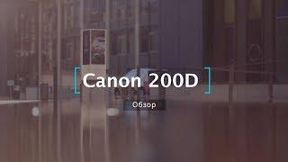 Обзор зеркальной камеры Canon 200D + Примеры фото и видео