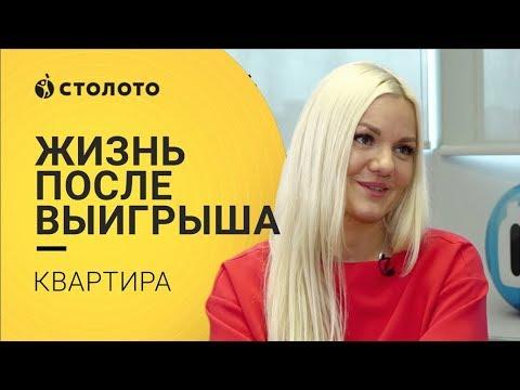 Столото представляет| Победитель Жилищной Лотереи Людмила Жаворонкова| Выигрыш квартира