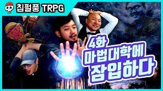 【침X펄X풍 TRPG】 던전월드 4화 - 마법대학에 잠입하다!